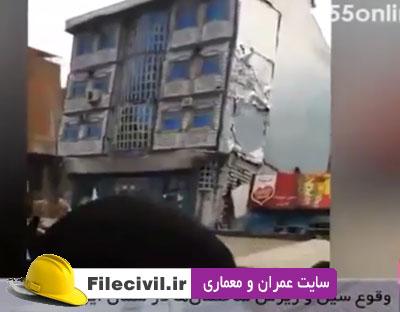 فیلم ریزش ساختمان مسکونی بر اثر سیل