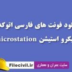 دانلود فونت های فارسی اتوکد و میکرو استیشن microstation
