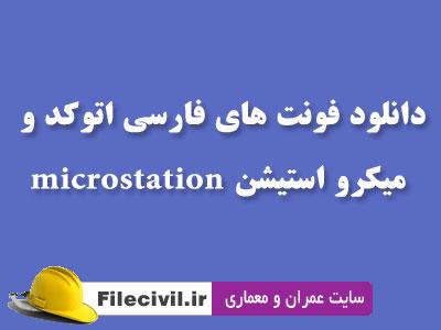فونت های فارسی اتوكد و ميكرو استيشن microstation