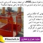 دانلود فایل آشنایی با HSE در پروژه های عمرانی