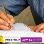 تاریخ دریافت کارت ورود به آزمون نظام مهندسی بهمن 94