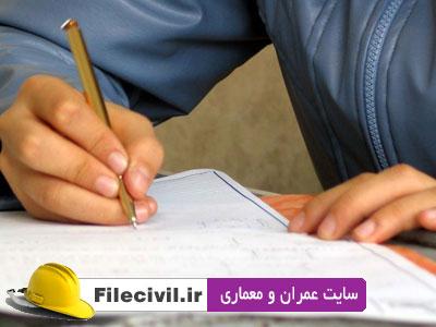 تاریخ دريافت كارت ورود به آزمون نظام مهندسی بهمن 94