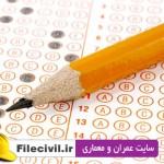 دانلود سوال و حل تشریحی نظارت، اجرا و محاسبات عمران بهمن 94