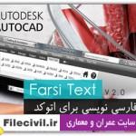 دانلود ابزار فارسی نویسی در اتوکد + راهنمای نصب