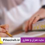 دانلود سوال و حل تشریحی آزمون نظارت و محاسبات شهریور 95