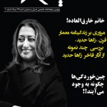 دانلود مجله عمران و معماری پنج دری – شماره 1