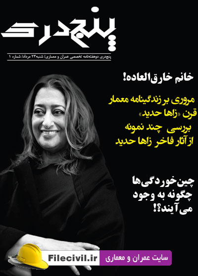 دانلود مجله عمران و معماری پنج دری - شماره 1