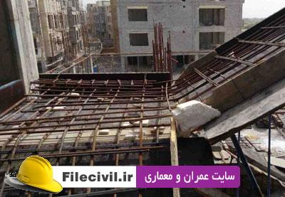 دانلود جزوه توضیح اجرای ساختمان بتنی با عکس