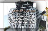 آموزش طراحی سازه بتنی در  Etabs 2013 و Safe 12 به همراه محاسبات دستی